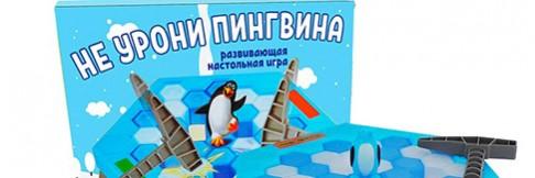 Не-урони-пингвина-игра.jpg